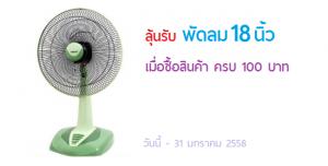 18inch-fan
